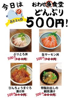 おととの日(どんぶり500円).png