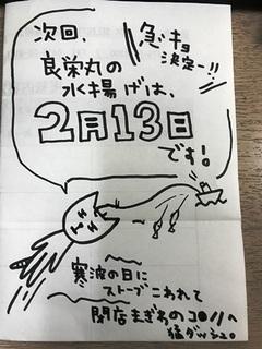 写真 2018-02-09 14 01 26.jpg