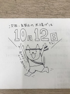 写真 2017-10-06 14 20 24.jpg
