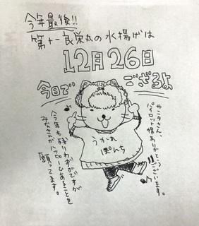 写真 2018-12-26 10 25 48.jpg
