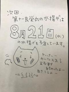 写真 2019-08-19 11 56 38.jpg