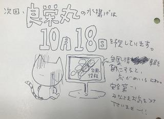 写真 2019-10-11 16 30 08.jpg