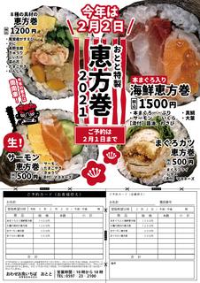 恵方巻リーフレット2021(一般販売用).jpg